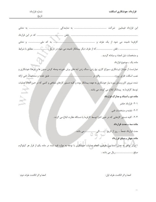 قرارداد جوشکاری اسکلت فولادی