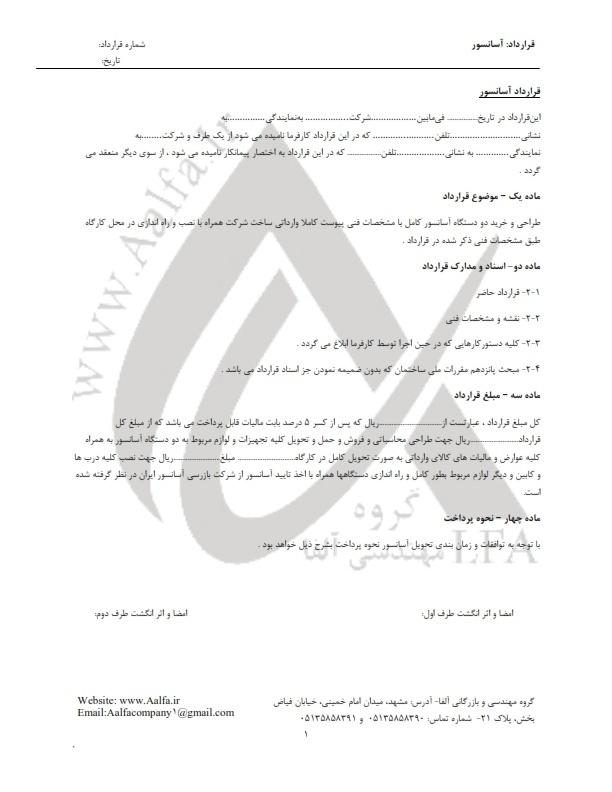 قرارداد خرید و اجرای آسانسور