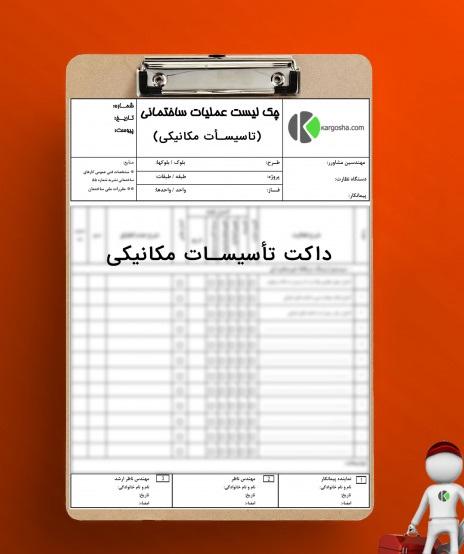 چک لیست نظارت تاسیسات