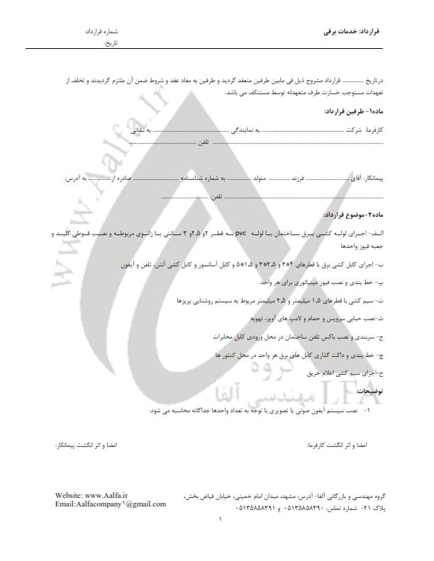 قالب قرارداد برق کشی - صفحه اول_001