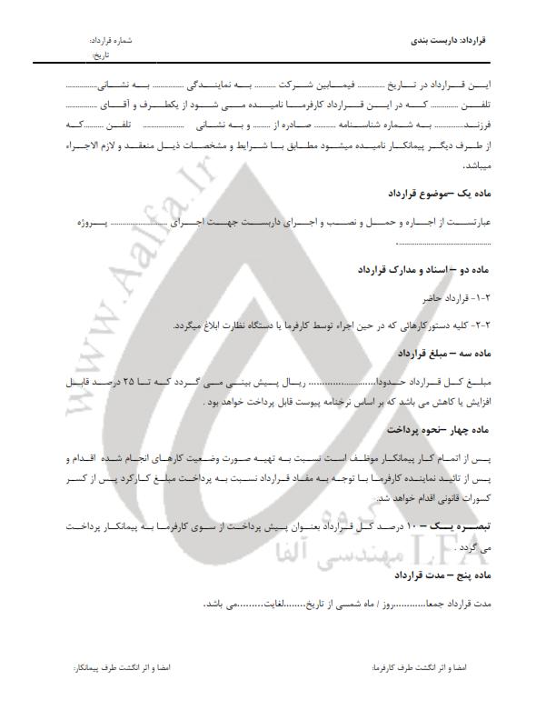 قالب قرارداد داربست بندی_001