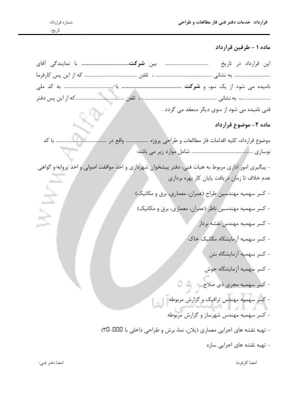 قرارداد دفتر فنی فاز مطالعات و طراحی