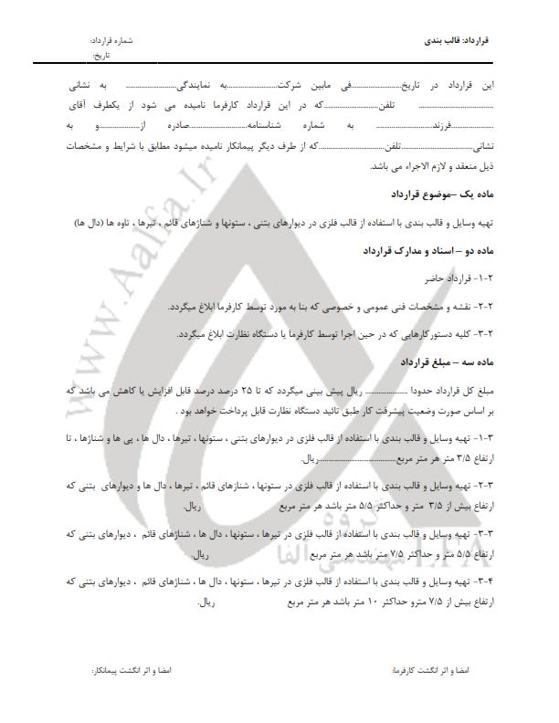 قرارداد قالب بندی_001