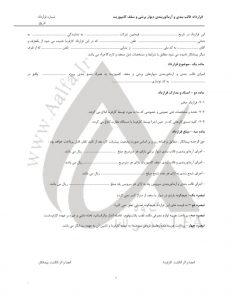صفحه اول قرارداد آرماتوربندی و قالب بندی دیواربرشی