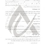 صفحه اول قالب قرارداد نگهبانی ساختمان